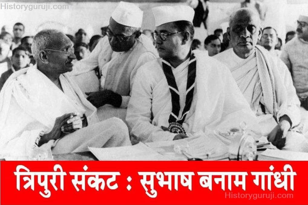 त्रिपुरी संकट : सुभाष बनाम गांधी (Tripuri Crisis: Subhash Vs Gandhi)