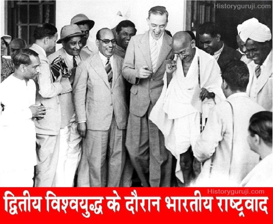 द्वितीय विश्वयुद्ध के दौरान भारतीय राष्ट्रवाद (Indian Nationalism During World War II)