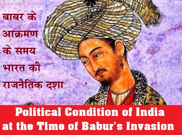 बाबर के आक्रमण के समय भारत की राजनैतिक दशा (Political Condition of India at the Time of Babur's Invasion)