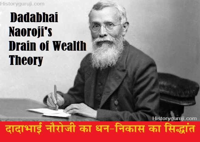 दादाभाई नौरोजी का धन-निकास का सिद्धांत (Dadabhai Naoroji's Drain of Wealth Theory)