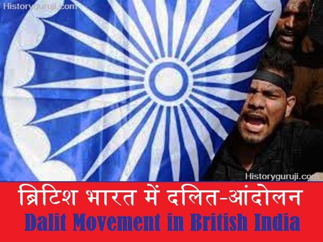 ब्रिटिश भारत में दलित-आंदोलन (Dalit Movement in British India)