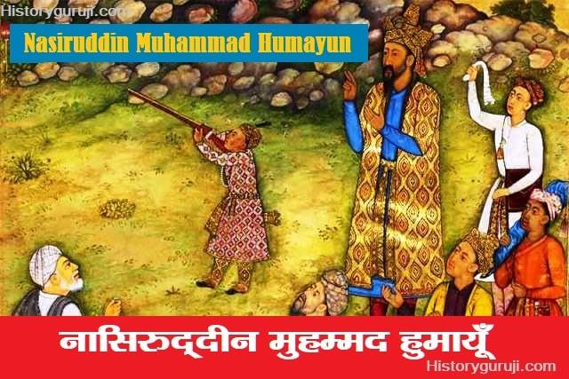 नासिरुद्दीन मुहम्मद हुमायूँ (Nasiruddin Muhammad Humayun)