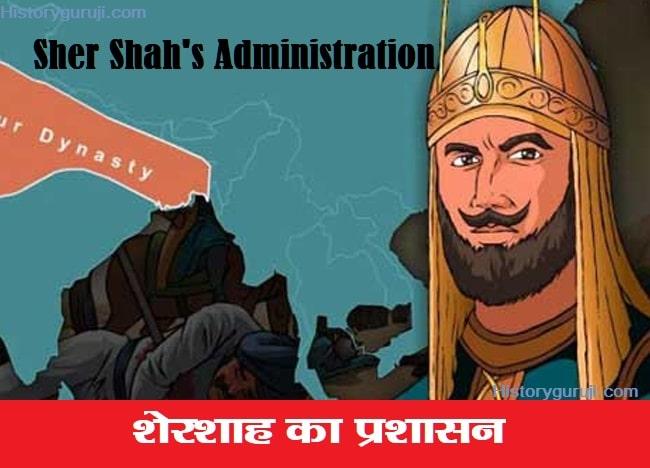 शेरशाह का प्रशासन (Sher Shah's Administration)
