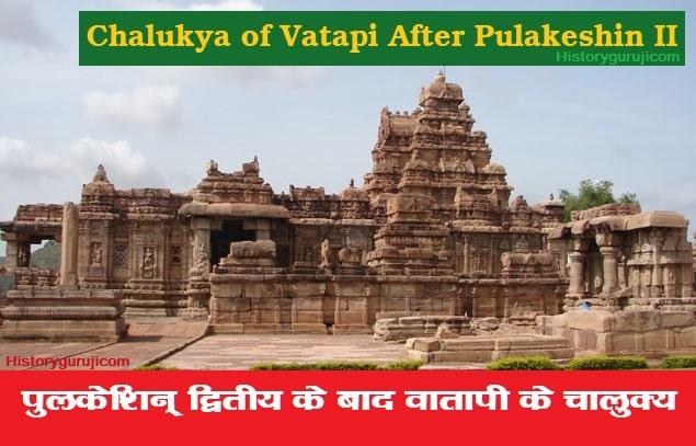 पुलकेशिन् द्वितीय के बाद वातापी के चालुक्य (Chalukya of Vatapi After Pulakeshin II)